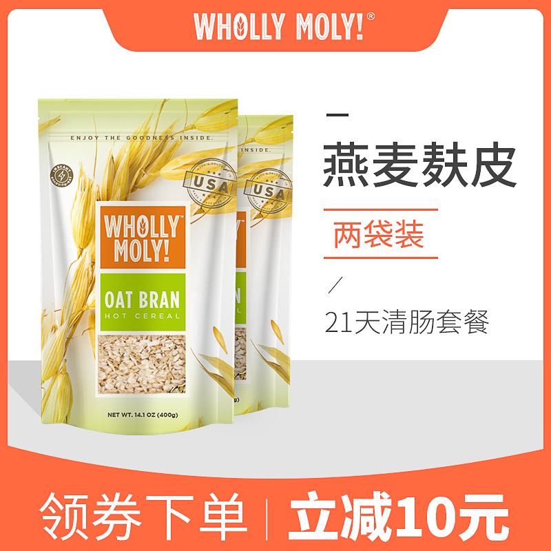 好哩进口燕麦麸皮无糖精 燕麦片冲饮营养早餐 健身代餐谷物2袋装(用10元券)