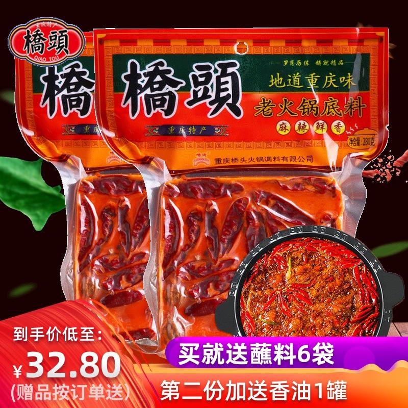 重庆桥头280g*2袋装中老火锅底料券后32.80元