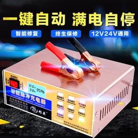 汽車電瓶充電器12V24V伏摩托車純銅智能脈沖修復蓄電池自動充電機圖片