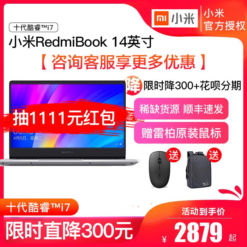 【正常发货】Xiaomi/小米笔记本 RedmiBook14英寸 十代酷睿i5轻薄便携超薄办公本 红米增强版笔记本电脑