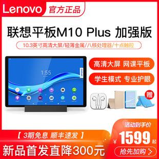 版WIFI超大内存128G4G英寸高清大屏吃鸡王者荣耀游戏平板10.3加强版m10plus联想平板Lenovo新品首发