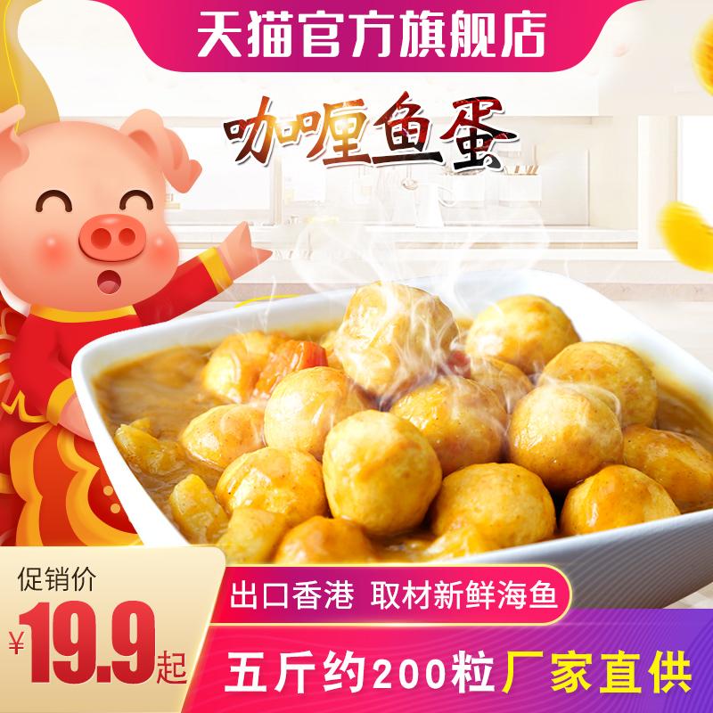 港式黄金咖喱鱼蛋鱼丸子火锅食材组合关东煮711鱼丸批发冷冻