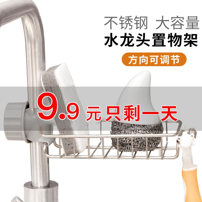 不锈钢水龙头置物架厨房置物架用品家用大全沥水水槽收纳架神器篮手慢无
