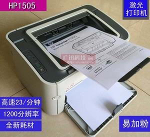 惠普HP1505激光打印机 惠普1007 1020 HP1022黑白激光打印机