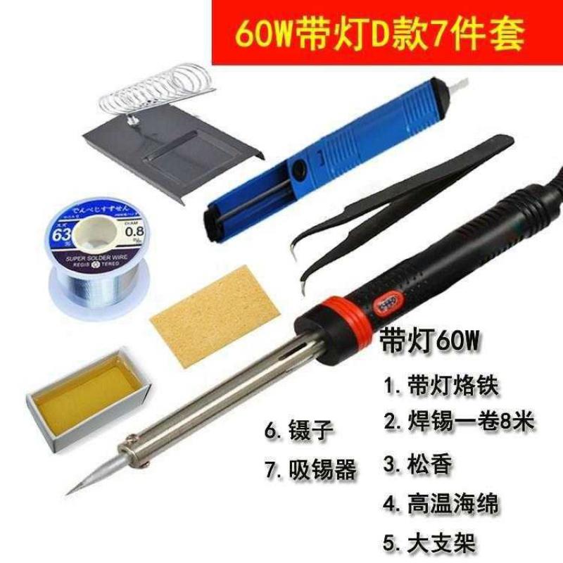 铬铁焊接发热丝数码产品电路板家用维修电烙铁套装电子松香工具箱