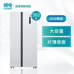 SIEMENS/西門子 KA50NE20TI 502升對開門變頻冰箱 風冷無霜纖薄款
