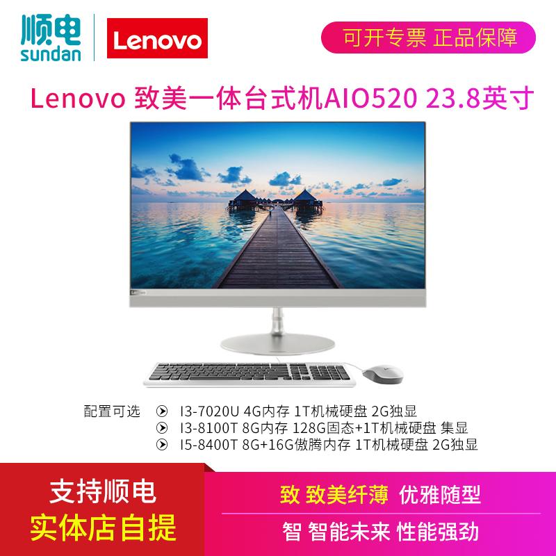 Lenovo 联想 致美一体机台式电脑AIO520 23.8英寸 AIO 520-24IKL/520-24ICB  i3/i5 4G/8G 双硬盘 傲腾