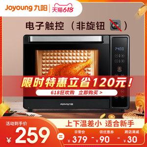 九阳家用小型烘焙多功能蛋糕电烤箱