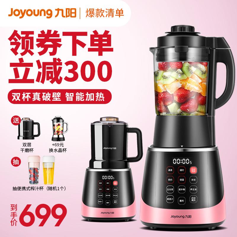 九阳破壁机料理机加热家用全自动高速搅拌机官方旗舰正品Y92升级