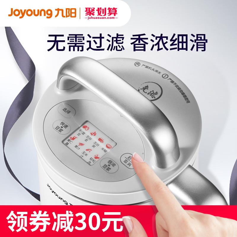 九阳豆浆机小型家用全自动多功能加热煮破壁免过滤官方旗舰店正品