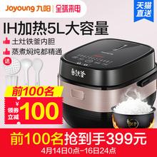 【九阳旗舰店】电磁加热电饭煲5L