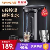 九阳电恒温保温一体家用5l电热水瓶使用评测