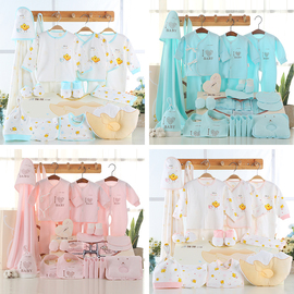 新生儿礼盒套装夏季母婴衣服礼物用品刚出生初生满月秋冬宝宝大全