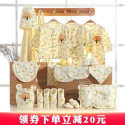 纯棉新生儿衣服春秋婴儿礼盒套装0-3个月6刚出生宝宝用品大全必备