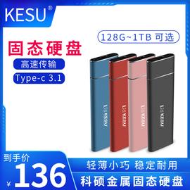 科碩移動硬盤固態128g手機電腦SSD高速256g照片資料外置存儲512g圖片