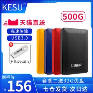 科硕移动硬盘500g高速USB3.0手机电脑游戏1t磁盘2t外接机械储存盘