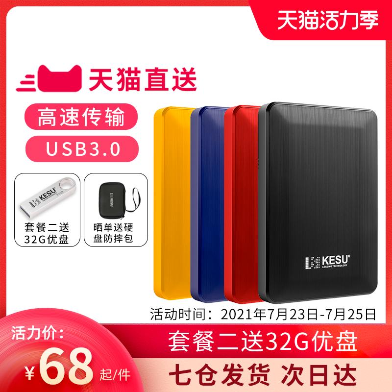 科硕2t移动硬盘1t手机电脑500G外置高速2tb大容量硬盘加密ps4游戏