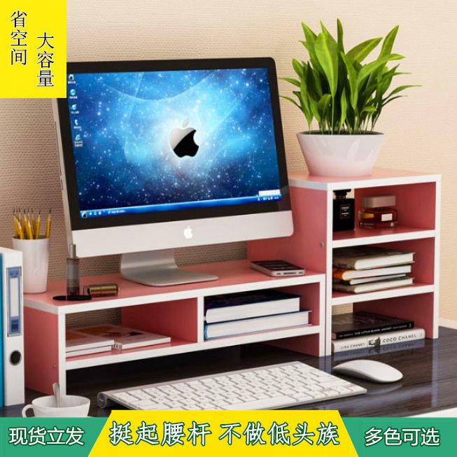 电脑显示器增高架书桌收纳办公桌置物架护颈书架学生学习桌面置物