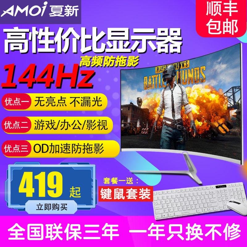 夏新22/27/32/24英寸曲面电脑显示器液晶台式2K高清屏幕游戏144Hz