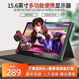 15.6英寸便携式显示器手机电脑外接PS4/SWITCH/NS携便高清显示屏