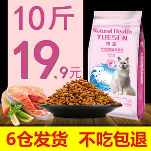 猫粮10斤装5kg天然深海洋三文鱼幼猫成猫20流浪猫咪主粮散装猫食