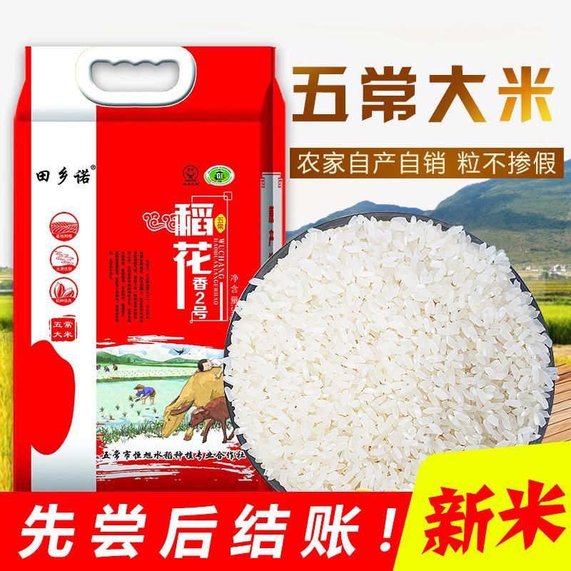 Tianxiang nuowuchang rice northeast rice long grain 10 jin 2019 new rice authentic Wuchang Daohuaxiang rice 5kg