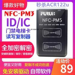 新款pm3 ic卡id卡电梯卡门禁卡复卡器读写器nfc读卡器模拟加密卡