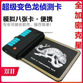变色龙侦测卡Chameleon变色龙全加密PM3侦测卡全加密卡门禁卡读卡图片