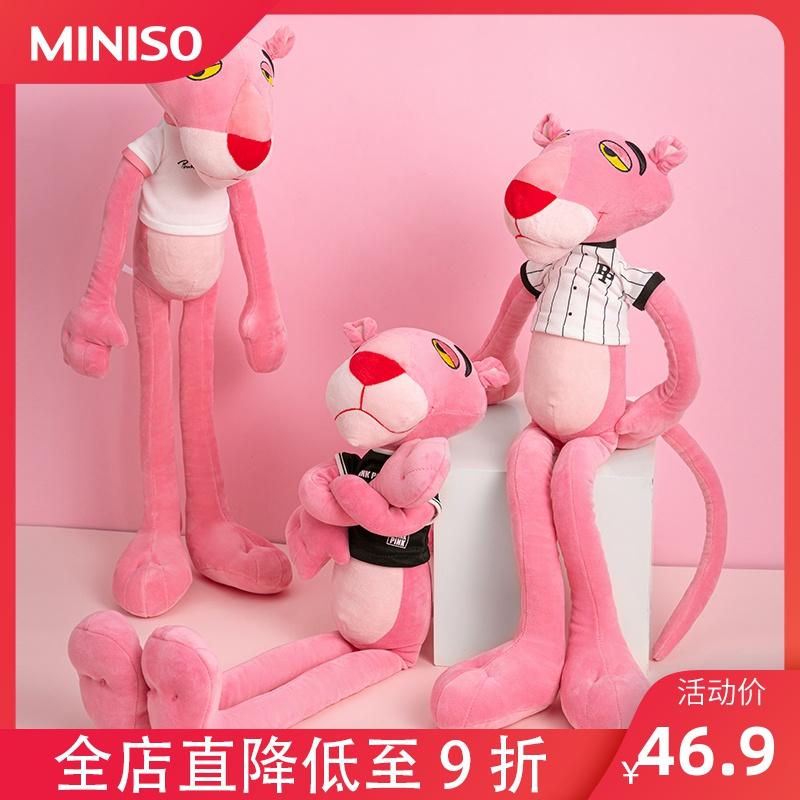 MINISO名创优品粉红豹毛绒公仔萌睡觉抱枕女生床上布娃娃可爱玩偶