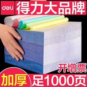 可签到-【得力】多功能A4打印纸100张