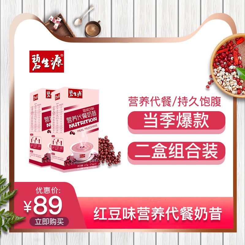碧生源 营养代餐奶昔 饱腹代餐粉 膳食纤维素 两盒装