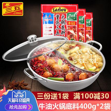 三五重庆牛油老火锅底料400g*2袋四川麻辣烫冒菜串串香底料包邮