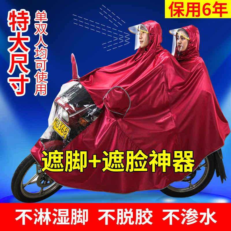 Raincoat electric battery car double men and women riding special long body anti rainstorm thickened waterproof poncho