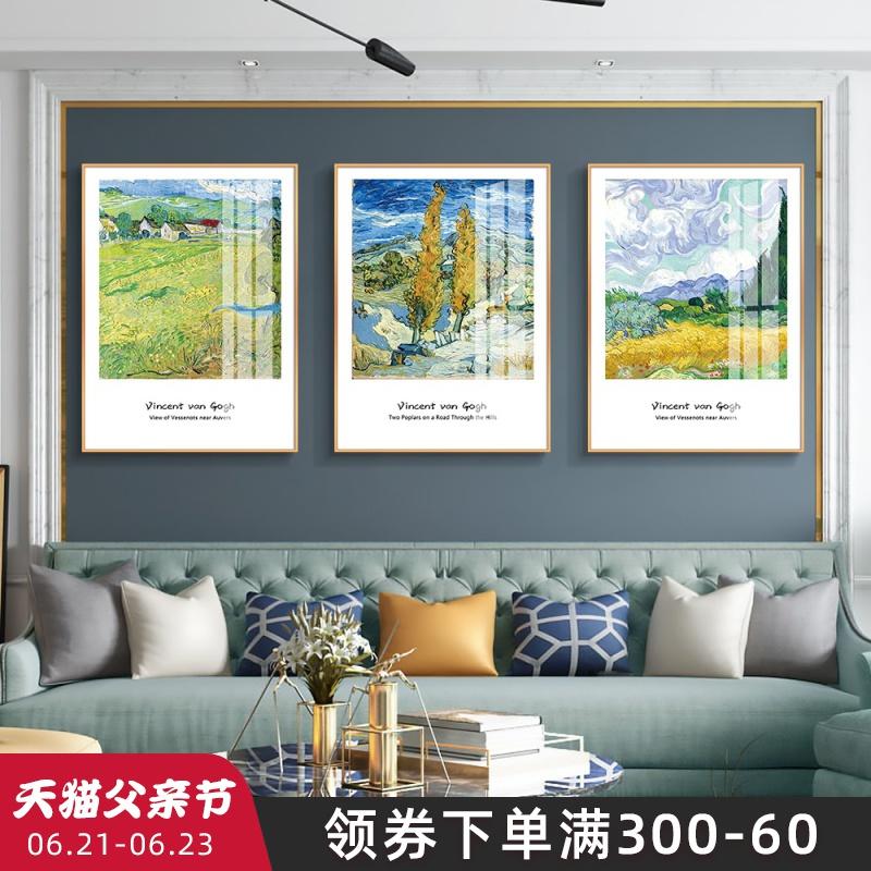 梵高世界名画星空向日葵客厅挂画