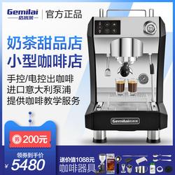 格米莱crm3122半自动商用双咖啡机