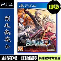 现货!PS4游戏 闪之轨迹4 英雄传说 闪轨4  中文版 全新正品 标准版/特典版