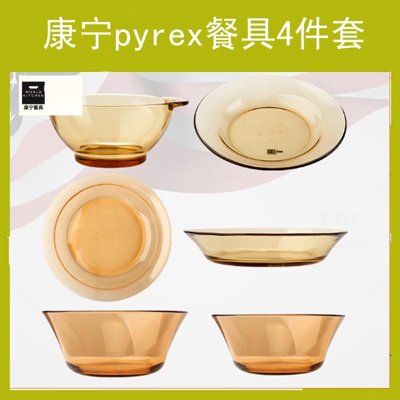 美国康宁pyrex康宁餐具 家用耐热玻璃餐具4只 饭碗 深碟 浅碟套装