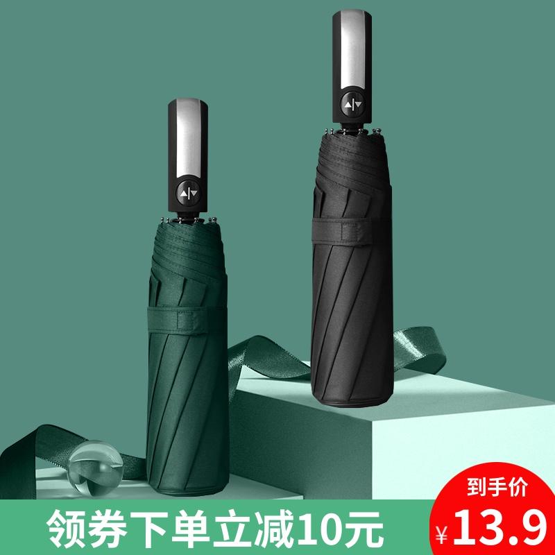 全自动雨伞折叠晴雨两用S大号男女学生帅气防晒黑胶太阳伞遮阳伞