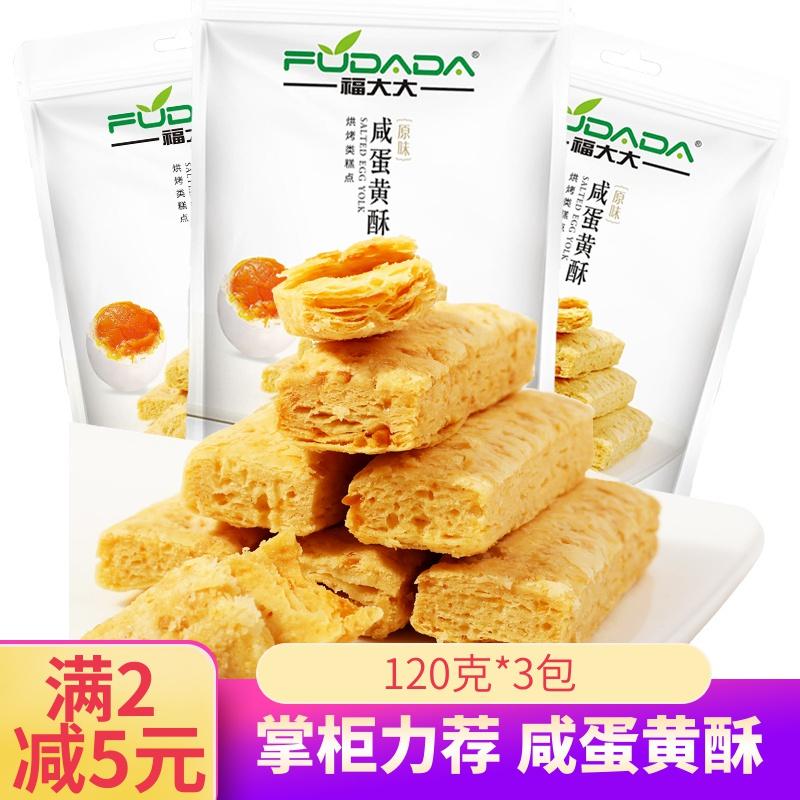 11-05新券福大大咸蛋黄酥120*3袋蛋黄饼干