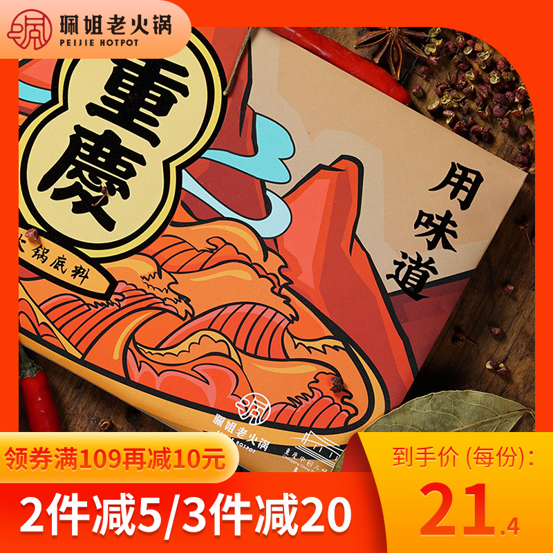 Chongqing Peijie old hot pot shop the same 280g hand bag butter seasoning (slightly spicy)