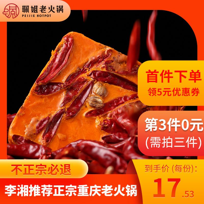 李湘推薦珮姐正宗重慶麻辣火鍋底料牛油麻辣燙家用料(中辣)400g