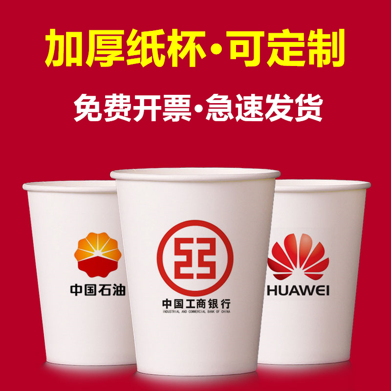 Disposable cup paper cup custom printed logo water cup commercial household thickened 1000 pieces for customized Office