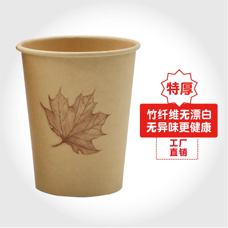 【原创手绘】竹纤维一次性纸杯家用特厚高档四色办公纸水杯商务用