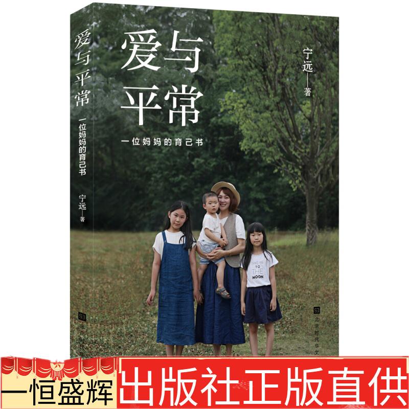 包邮 爱与平常:一位妈妈的育己书 宁远 著北京时代华文书局正版《把时间浪费在美好事物上》《有本事文艺一辈子》的作者新书