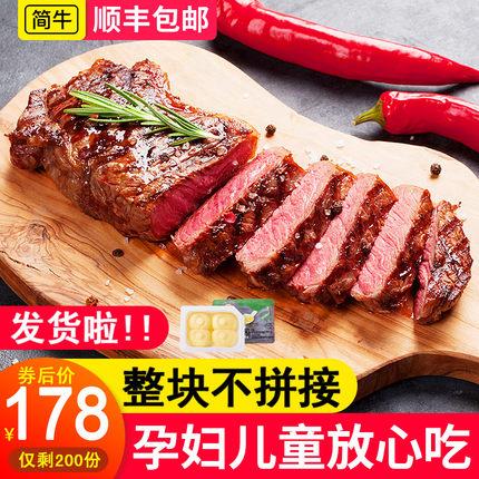 简牛澳洲原肉整切菲力牛排套餐团购10片黑椒新鲜西冷儿童家用原切