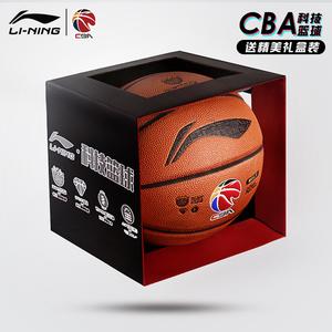 领5元券购买李宁7号成人正品cba比赛训练篮球