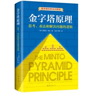 领【5元券】购买金字塔原理麦肯锡可口可乐培训教材