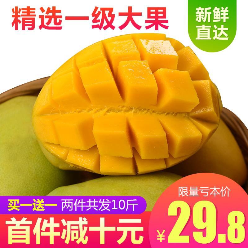 越南进口青皮芒果当季新鲜水果香玉芒金煌甜心芒带箱10斤批发包邮