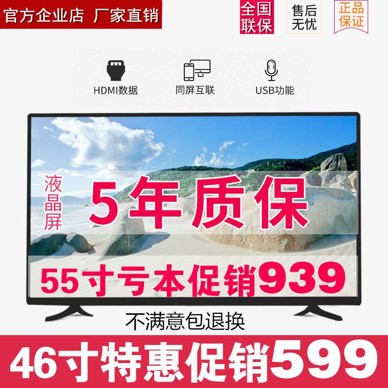 42寸液晶电视机32 46 55 60 65 75智能wifi网络高清LED曲面4K家用