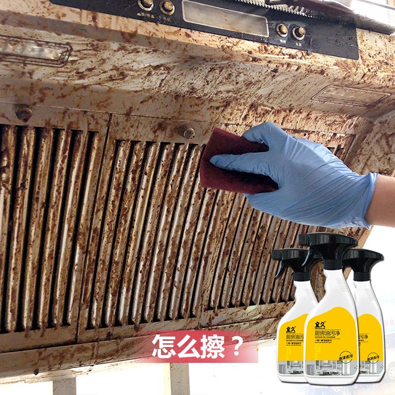 3瓶皇久抽油烟机清洗剂厨房强力去重油污渍除垢神器油烟净清洁剂